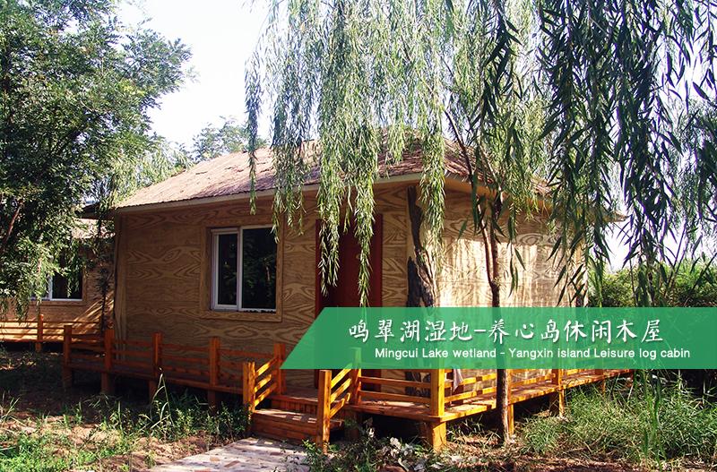 养心岛休闲木屋