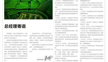鸣翠湖企业文化报第一期