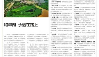 鸣翠湖企业文化报第二期