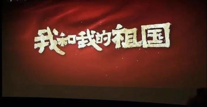 银川鸣翠湖党支部组织观看《我和我的祖国》大型纪录片