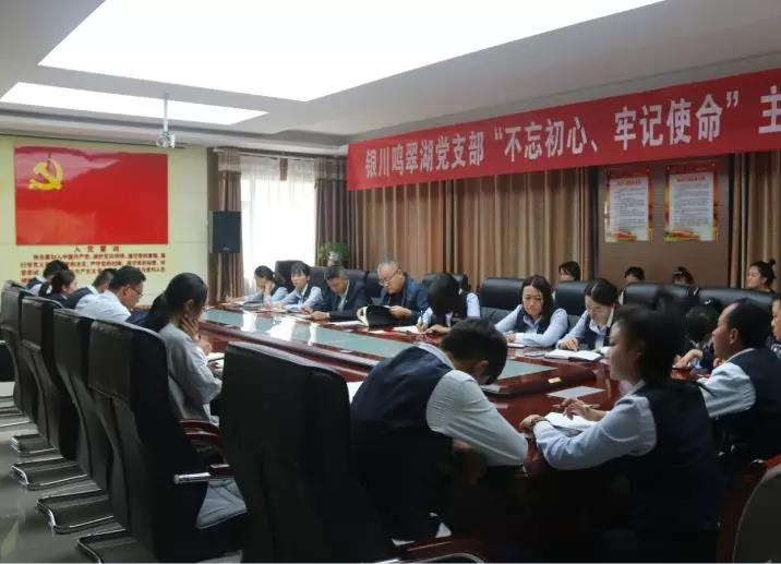 """鸣翠湖党支部开展""""学习最美奋斗者, 我该怎么办""""专题研讨"""