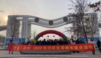 """全民健身,乐享其中--""""宁夏·奔跑""""2020兴庆区迎新年徒步活动在鸣翠湖成功举办"""