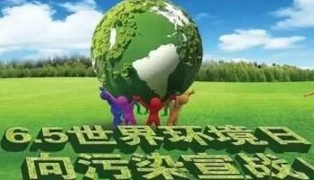 世界环境日!关爱自然,刻不容缓!