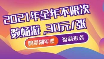 鸣翠湖2021年票预售啦!没看这篇文章,你就亏大了!