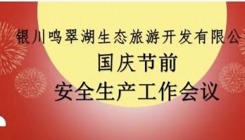 国庆节前开展安全生产工作会议