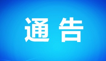 银川鸣翠湖国家湿地公园自10月21日起暂时闭园通告!